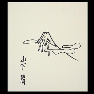 山下清 富士山 ペン画 色紙【山下清鑑定会・鑑定書付】