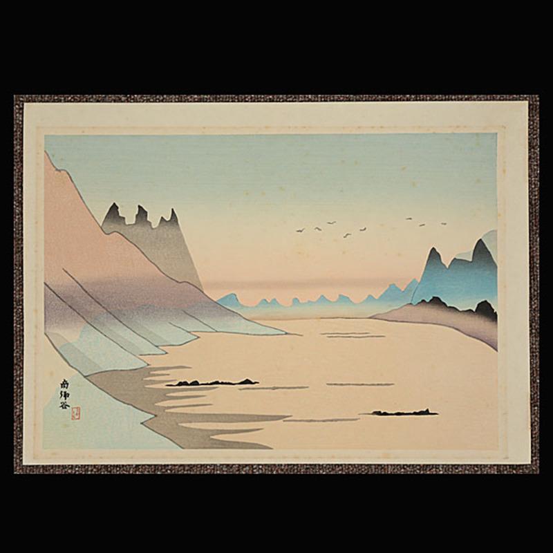 坂本繁二郎 阿蘇五景 南郷谷 木版画