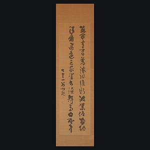 祖法小非 二行書 曹洞宗 熊本・天草大江江月院17世
