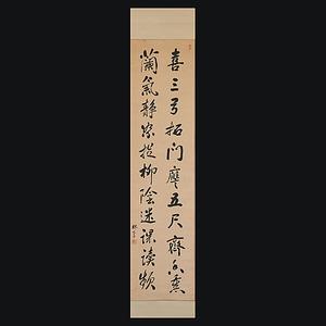 林則徐 (清代の官吏) 二行書