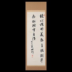 井上馨 二行書