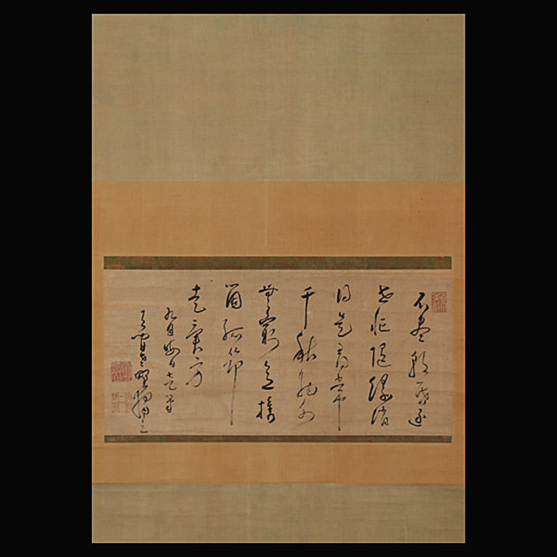 黄檗 独立性易 横物 書幅
