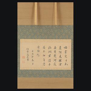 黄檗 逸然性融 書幅 横物