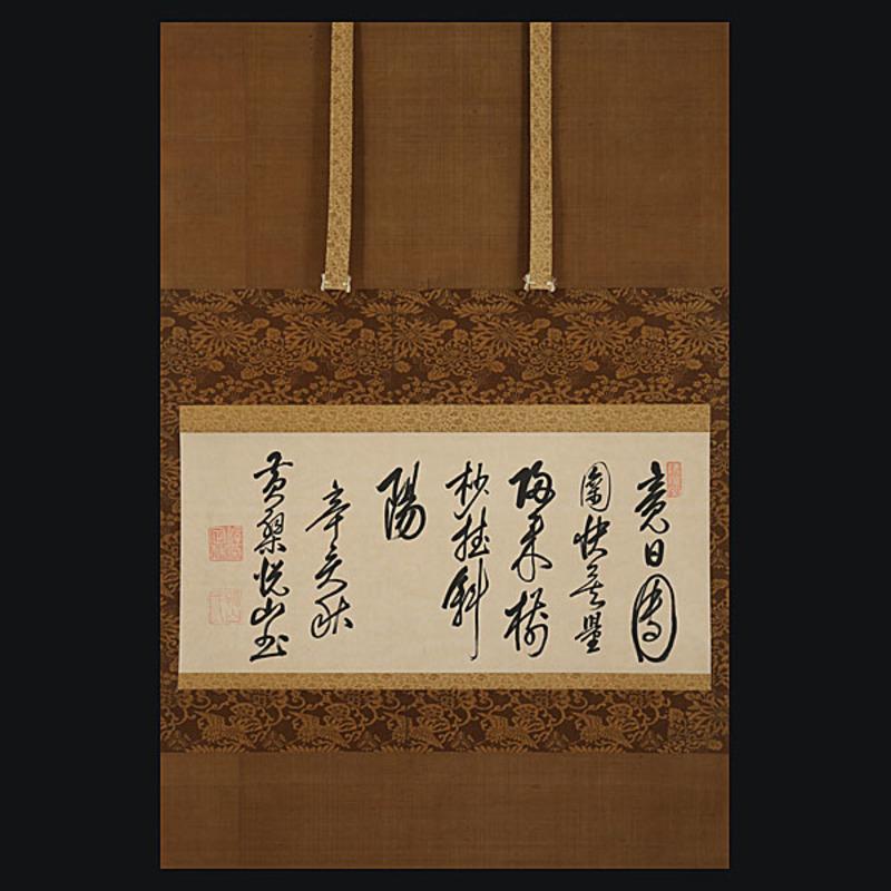 黄檗 悦山道宗 七言 書幅 横物