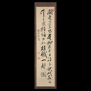 福沢諭吉 国権脱稿 二行書【月刊セーノ!2017年5月号掲載】