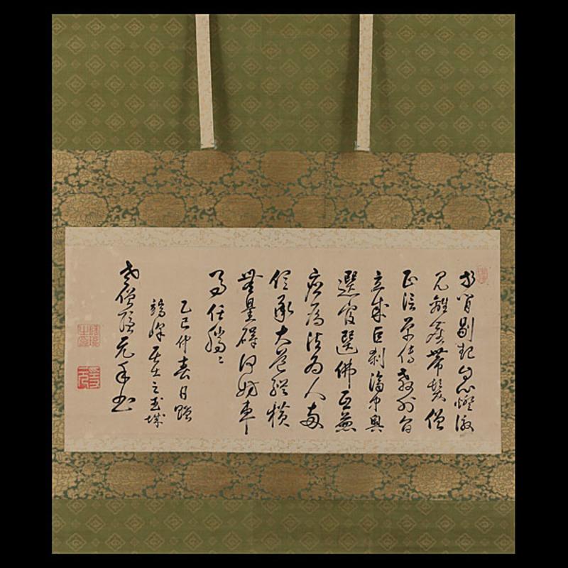 黄檗 隠元隆琦 書幅【大横物の名品】