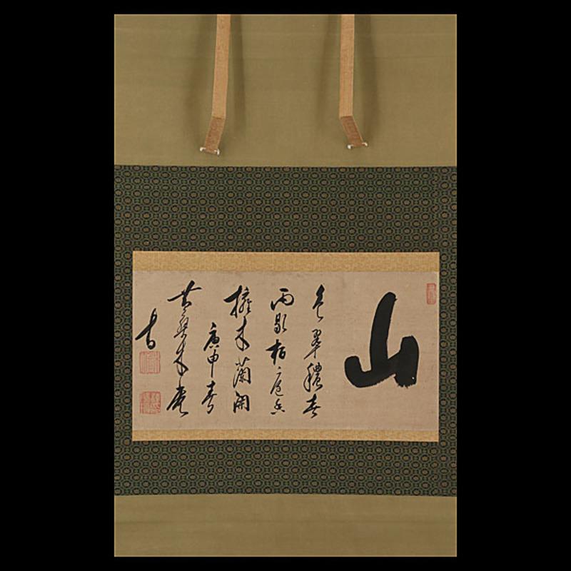 黄檗 木庵性瑫 山 置字 書幅 横物