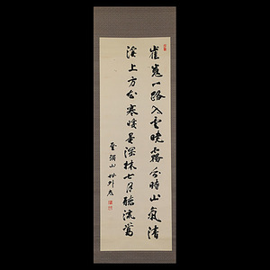 井上馨(号は世外)二行書 絖本