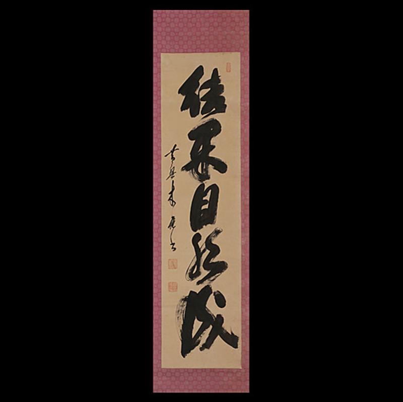 黄檗 木庵性瑫 一行書
