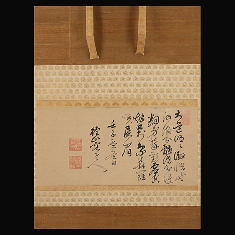黄檗費隠 書幅 横物