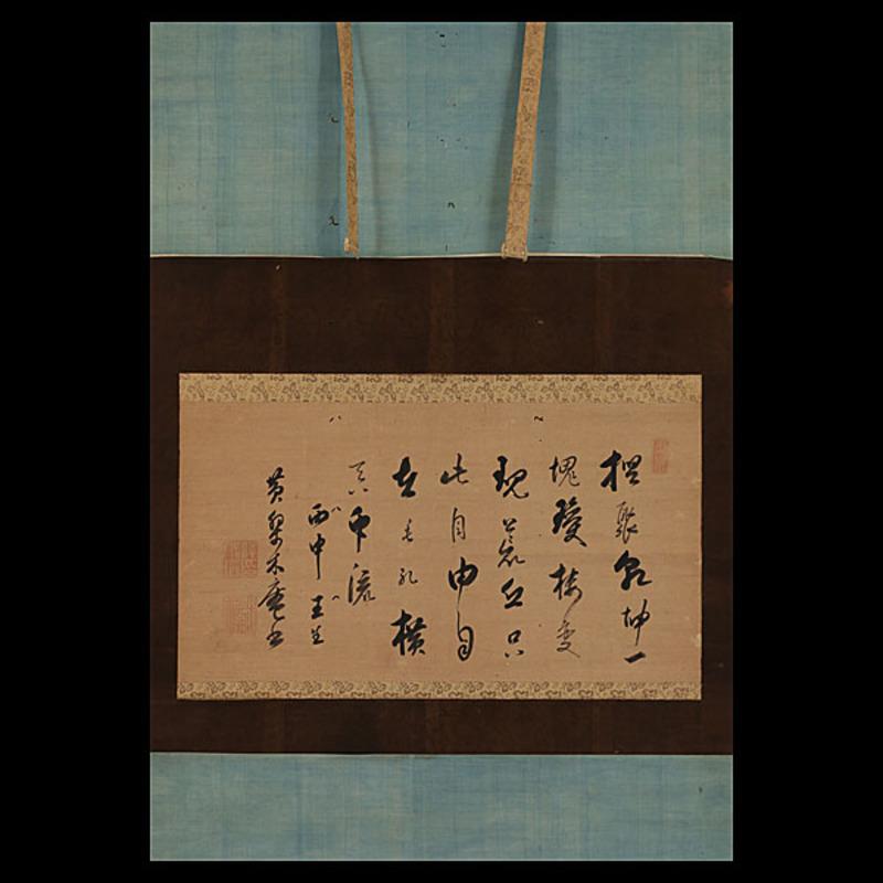 黄檗木庵 書幅 横物【長州藩家老家蔵品】