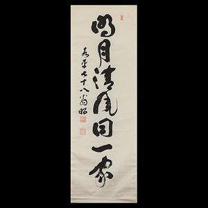 秦慧昭 一行書 絖本