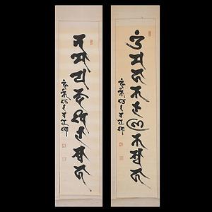 大森禅戒 梵字 一行書 双幅
