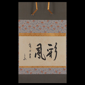 堀内宗完(兼中斎・宗心)自筆 彩鳳舞丹霄 共箱