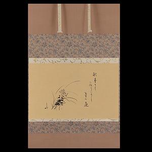 堀内宗完(兼中斎・宗心)自筆 菊画賛 菊の庭 共箱
