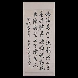 黄檗37代 万丈悟光 中秋賞月 三行書