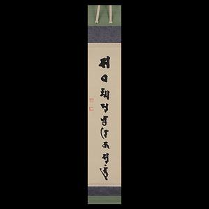 山崎弁栄 梵字 一行書