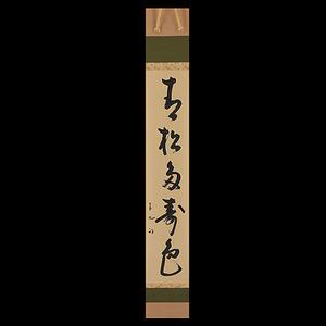 久田宗也(尋牛斎)自筆一行 青松多寿色
