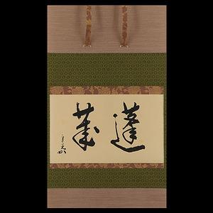 堀内宗完(宗心・兼中斎)自筆 蓬萊 二字 共箱