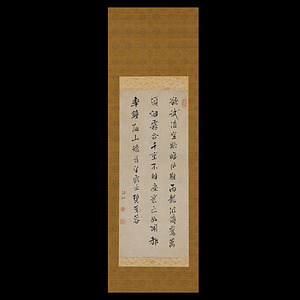 三浦梅園 冒雨還山誌 百五十年祭記念展覧会出品・展観札添・牧皎堂旧蔵品