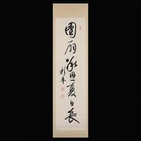 後藤新平 一行書