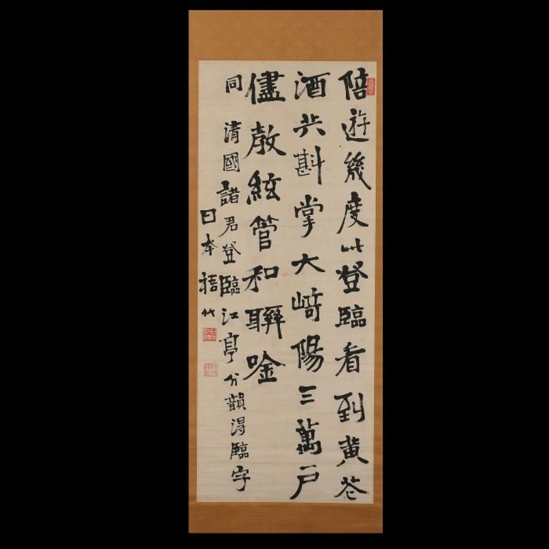 中林梧竹 七絶詩 生誕150年記念展図録所載品