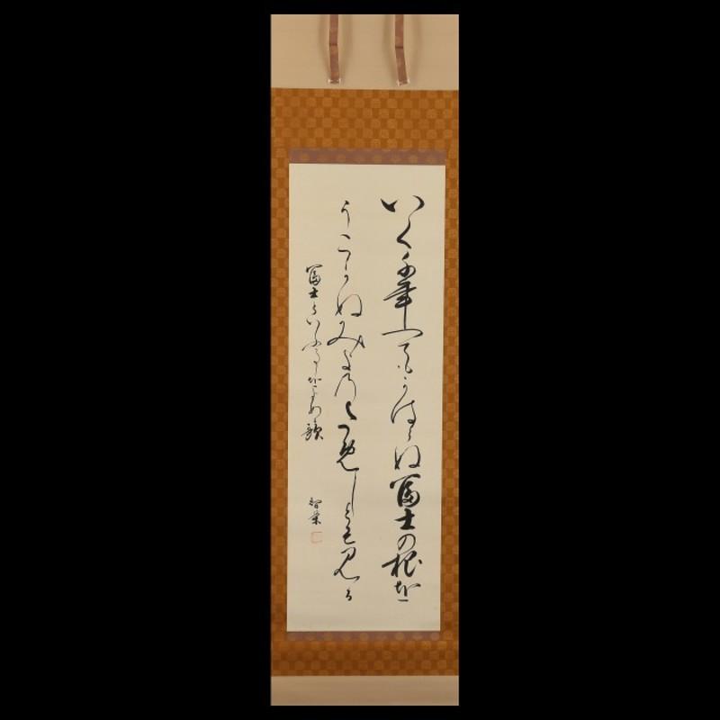 大宮智栄 富士という山をよめる歌 共箱