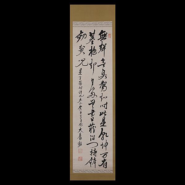 犬養毅・号木堂 王陽明詩 七言絶句 | 古美術品・中国書画の買取・査定 ...